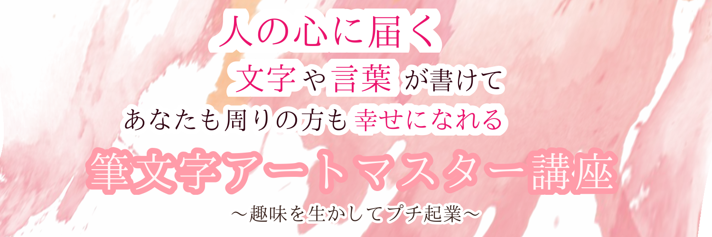 楽書心(らくがきハート) ホームページ